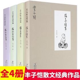 丰子恺儿童文学全集4册 小学生丰子恺读本正版的书散文精选名家经