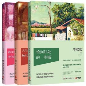 全3册毕淑敏三部曲 恰到好处的幸福毕淑敏的书散文集 人生终要有?