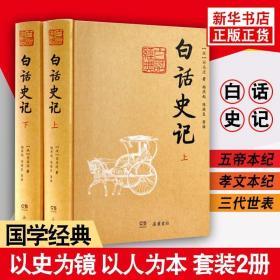 白话史记上下 司马迁书文白对照注释 中国通史中华上下五千年历史