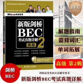 新版剑桥BEC考试真题详解 高级2第2辑 大连理工大学出版社 BEC真?
