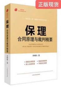 正版现货 保理合同原理与裁判精要 李阿侠 9787510929564 人民法