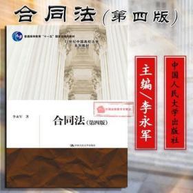 正版 合同法 第四版第4版 李永军 合同法教材合同法教科书 21世纪