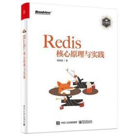 Redis核心原理与实践