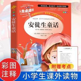 安徒生童话正版故事书 小学生课外书籍三四五六年级阅读故事书儿?
