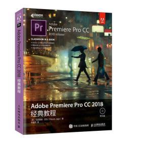 Adobe Premiere Pro CC 2018经典教程 PR教程书籍 2018 零基础 视
