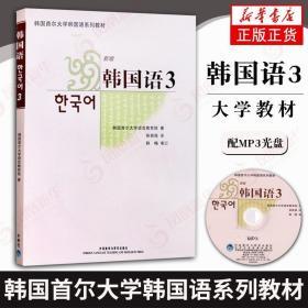 正版 首尔大学新版韩国语第3册第三册 韩国首尔大学韩国语系列教?