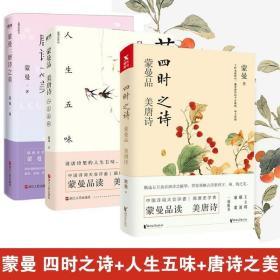 蒙曼品 美唐诗 四时之诗人生五味唐诗之美 中国诗词大会评委开讲?