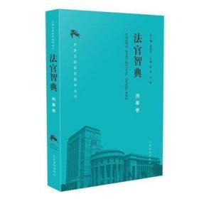 现货正版 2019年新版法官智典刑事卷 天津法院审判指导丛书张勇 ?