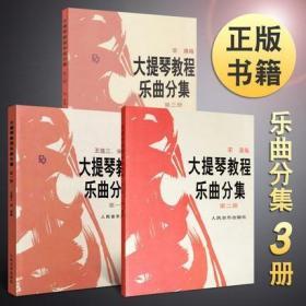 正版大提琴教程乐曲分集第123册 全套附分谱 人民音乐社 五线谱乐