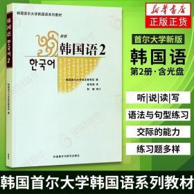 正版 首尔大学新版韩国语第2册第二册 含光盘 韩国首尔大学韩国语