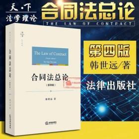正版 2018新版 合同法总论 第四版第4版 韩世远 合同法教材法学教