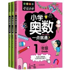全套3册一二年级小学奥数举一反三教程全套数学思维训练题 1-2年?