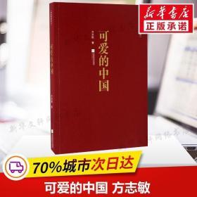可爱的中国 方志敏 著 著作 名家经典散文集随笔书籍网易云热评书