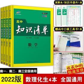 2022新版 高中知识清单数学化学物理生物4本 高中基础知识手册知?