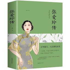 张爱玲传 正版 现当代文学散文人物传记 张爱玲的书 浮华褪尽 一?