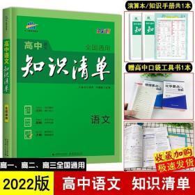 2022新版 高中知识清单语文 高中基础知识大全语文 阅读理解 高考