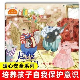外出安全 超级兔保姆 我来保护你系列 暖心安全绘本 3-6岁幼儿早?