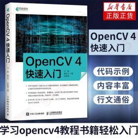 OpenCV 4快速入门 学习opencv4教程书籍轻松入门 计算机视觉编程