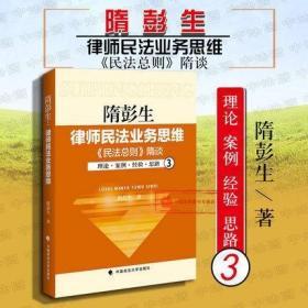 正版 2018版 隋彭生 律师民法业务思维《民法总则》隋谈3 参照民?