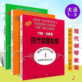 新华文馨 正版约翰汤普森现代钢琴教程1-3 大汤1 2 3册现代钢琴教