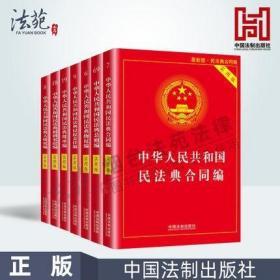 全7册 中华人民共和国民法典实用版总则编婚姻家庭编合同编侵权责