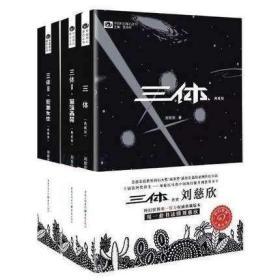 正版现货 三体套装全集 地球往事 黑暗森林 死神永生 典藏版三册?