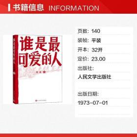 谁是最可爱的人书正版/红色经典丛书中国现当代文学作品散文随笔?