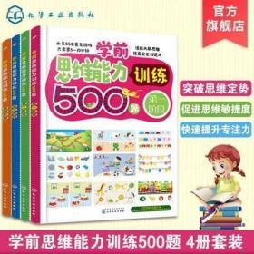 正版 学前思维能力训练500题 4册 幼儿园小班教材用书 数学启蒙教