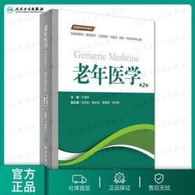 正版老年医学第2版 全国高等学校教材 于普林主编 供临床 预防 口