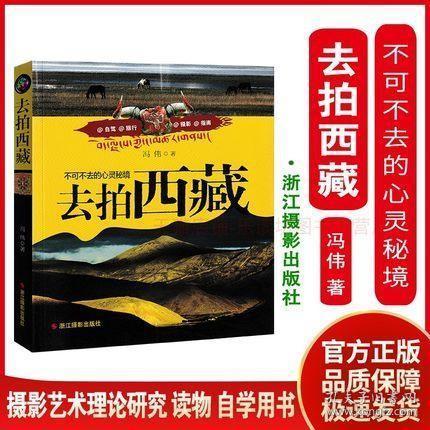 去拍西藏 冯伟 摄影艺术 不可不去的心灵秘境 图文并茂西藏旅行摄