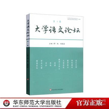 大学语文论坛(第4辑)