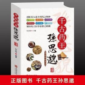 国医传世名方:千古药王孙思邈 千金方经方研究 中医书籍大全 中?