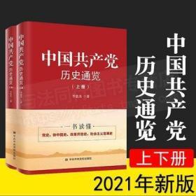 正版2021年中国共产党历史通览(上下册)四史教育学习党史简明读
