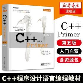 C Primer中文版(第5版) 王刚 c语言设计 计算机与互联网 c 程序设