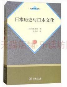 日本历史与日本文化 内藤湖南远古时代的状态政治力量的变迁论 商