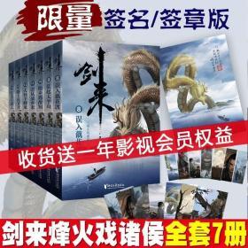 限量签章版 剑来第2季全套7册 小说实体书8-14第二部辑 网络大神?