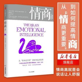 情商(实践版)-新发现.从情商更重要到如何提高情商为什么情商比智