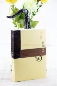 诗经译注 程俊英 上海古籍出版社 /程俊英撰