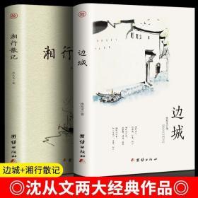正版2册边城 湘行散记原著高中书籍 中国文学精选代表性小说25篇?