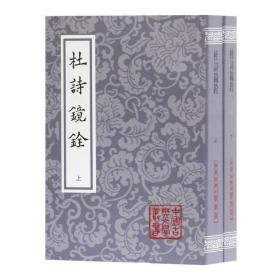 中国古典文学丛书杜诗镜铨 平装 套装上下全二册杜甫著 杨伦笺注