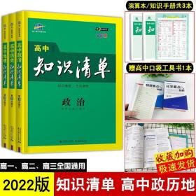 2022新版 高中知识清单政治历史地理 高中基础知识手册知识大全政