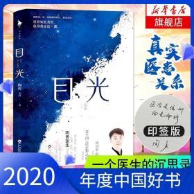 【2020中国好书】印签版 目光 陶勇医生文学随笔 人生解答书 周国