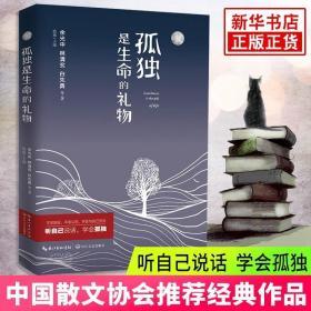 孤独是生命的礼物 余光中林清玄白先勇联手巨献周国平 中国散文协