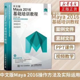 正版 中文版Maya 2016基础培训教程 maya2016从入门到精通软件教?