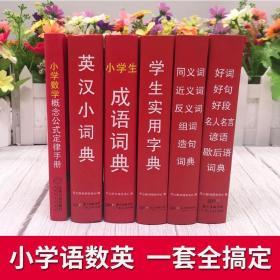 6本套装中小学生成语词典实用字典英汉小词典数学概念公式定律同?