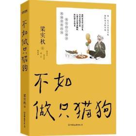【正版】不如做只猫狗文学中国近代随笔梁实秋著中国友谊出版公司