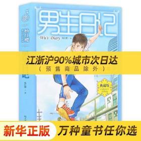男生日记杨红樱典藏版校园小说成长小说儿童文学当代女生和男孩成