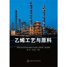 正版 乙烯工艺与原料 胡杰,王松汉 主编 中国石油天然气股份有?