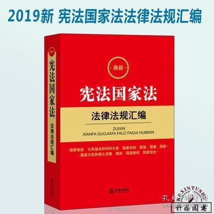 最新宪法国家法法律法规汇编
