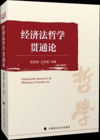 现货正版 2020年新书 经济法哲学贯通论 张世明 王济东 等著 中国